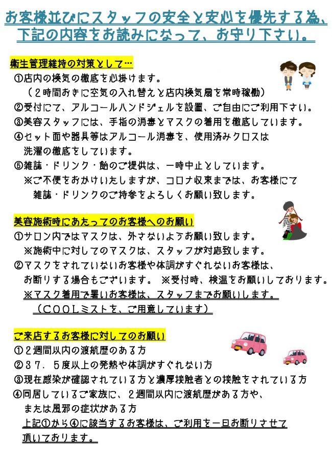 6月2日からのサロン感染予防対策のサムネイル
