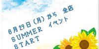 夏イベントのサムネイル