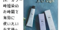 N.colorのサムネイル