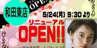 和田東改装OPENのサムネイル